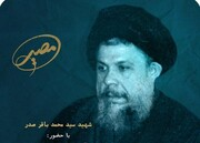 «مصیر» شبکه چهار با حضور حجت الاسلام والمسلمین مبلغی