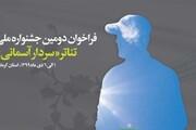 رونمایی از فراخوان «دومین جشنواره ملی تئاتر سردار آسمانی»