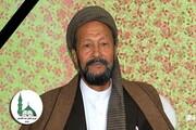 مرکز ارتباطات و بین الملل حوزه درگذشت روحانی برجسته افغانستانی را تسلیت گفت