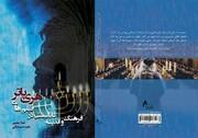 """کتاب """"فرهنگ و اندیشه کابالیستی در فیلم های هری پاتر"""" منتشر شد"""