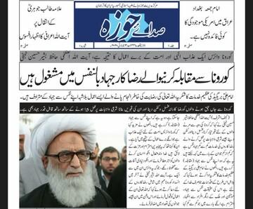 نخستین نشریه خبری اینترنتی حوزه به زبان اردو منتشر شد