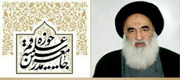 رابطة مدرسي الحوزة العلمية في قم المقدسة تدين الإساءة السعودية للمرجعية الدينية في العراق