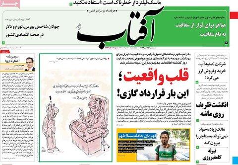 صفحه اول روزنامههای یک شنبه ۱۵ تیر ۹۹