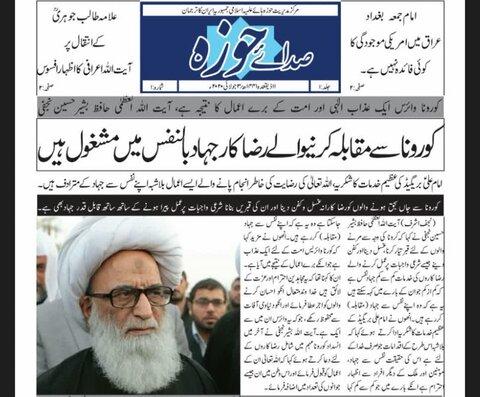 نشریه خبری حوزههای علمیه به زبان اردو