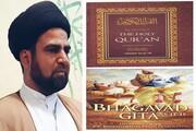 قرآن اور گیتا کی تربیتی تعلیمات پر پی-ایچ- ڈی مکمل