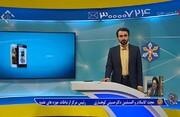 فیلم | جزئیات تفاهم نامه حوزههای علمیه و شبکه قرآن و معارف سیما