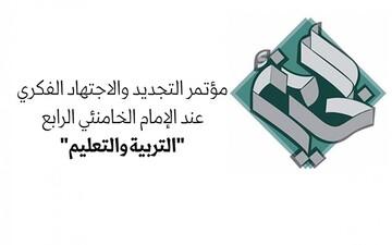 تقرير حول محاضرات اليومين الأوّلين في مؤتمر التجديد والاجتهاد الفكري عند الإمام الخامنئي الرابع