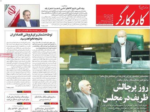 صفحه اول روزنامههای دوشنبه ۱۶ تیر ۹۹
