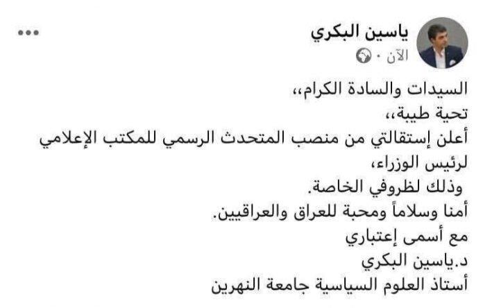 سخنگوی دولت عراق استعفا داد