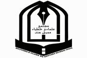 مجتمع علماء و خطباء ممبئی کا نمائندۂ ولی فقیہ ہندوستان سے اظہار تعزیت