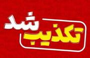 واکنش دفتر امام جمعه اردبیل به حاشیه سازی ها