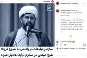 شیطنت رسانههای معاند برای تخریب جایگاه نهاد دین