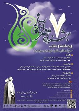 مراسم اختتامیه هفتمین جشنواره هنر آسمانی در قم برگزار می شود