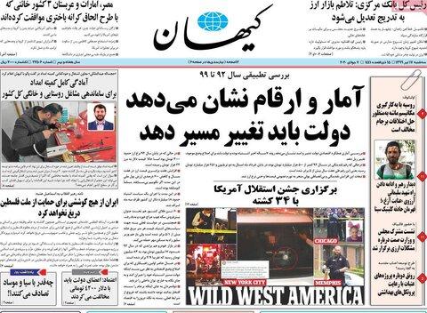 صفحه اول روزنامههای سه شنبه ۱۷ تیر ۹۹