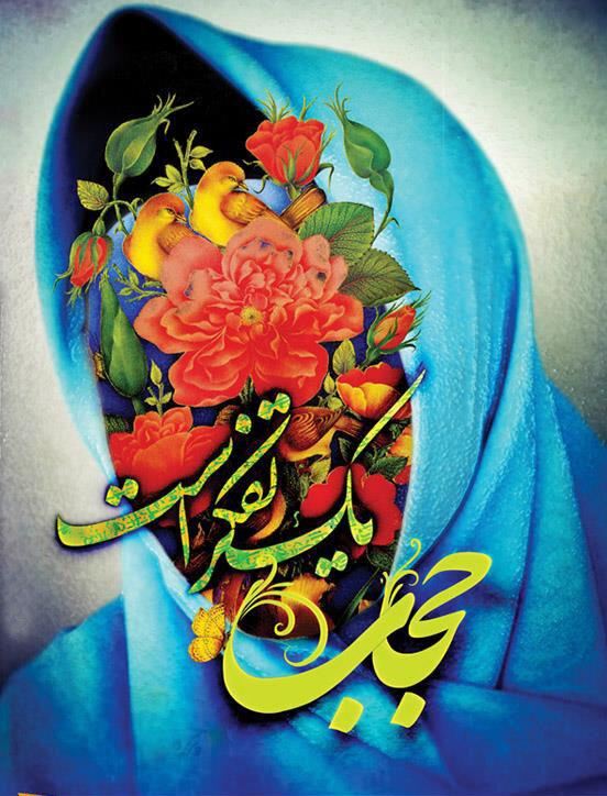 حجاب مهمترین راهکار تأمین امنیت روانی و سلامت اجتماعی است