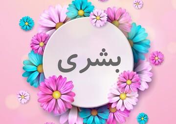 دومین دوره طرح «بشری» در اصفهان به خط پایان رسید