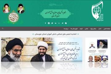 راهاندازی پایگاه اطلاعرسانی اتحادیه انجمنهای دانشآموزی خوزستان