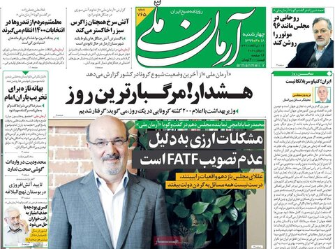 صفحه اول روزنامه های چهارشنبه ۱۸ تیر ۹۹