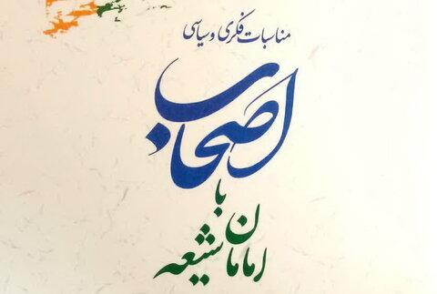 کتاب مناسبات فکری و سیاسی اصحاب با امامان شیعه