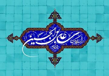 ماجرای نخ عبایی که امام سجاد (ع) به عنوان وثیقه قرار دادند