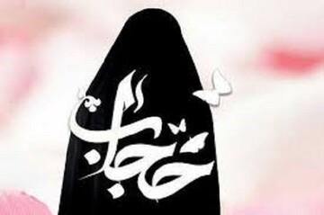 حیا با پوشش و حجاب زن ارتباط مستقیم دارد