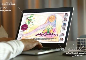 """""""خردورزی""""، نشریه تخصصی اندیشه های جاری انقلاب اسلامی منتشر شد + دانلود"""