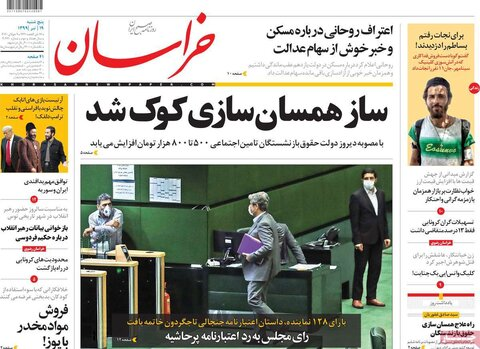 صفحه اول روزنامههای پنجشنبه ۱۹ تیر ۹۹