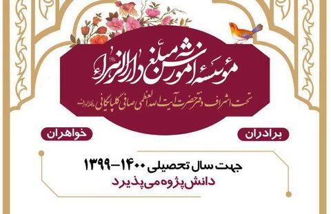 پوستر ثبت نام مؤسسه دارالزهرا (س)