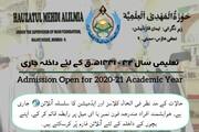 حوزۃ المھدی العلمیۃ (ع) حیدرآباد میں آنلائن داخلہ جاری