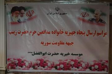 اهدای جهیزیه به خانواده شهدای مدافع حرم حضرت زینب(س)