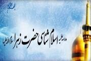 مدرسه اسلام شناسی حضرت زهرا(س) به صورت مجازی ثبت نام می کند