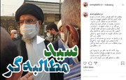 سید مطالبهگر + فیلم