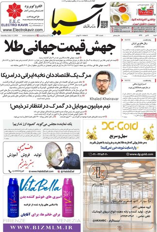 صفحه اول روزنامههای شنبه ۲۱ تیر ۹۹