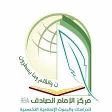 مركز الامام الصادق (عليه السلام) للدراسات والبحوث الإسلامية التخصّصية