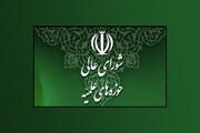 مهمترین محورهای پیشنهادی نخبگان حوزوی در نشست با دبیر شورای عالی حوزه