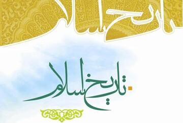 اضافه شدن رشته تاریخ اسلام به رشتههای سطح سه حوزه خواهران لرستان