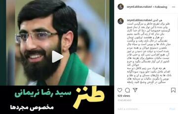 شعری طنزی که اشک حاج آقا را در آورد + فیلم