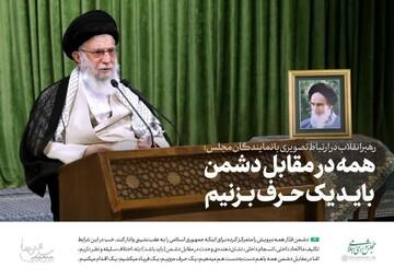 عکس نوشت | بیانات رهبر انقلاب در ارتباط تصویری با نمایندگان مجلس