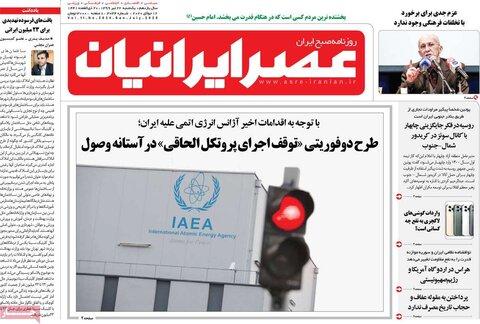 صفحه اول روزنامههای یکشنبه ۲۲ تیر ۹۹