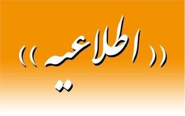 مراسم معنوی اقامه نماز عید قربان در حرم مطهر لغو شد