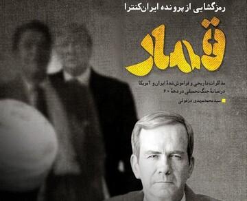 قمار؛ مذاکره تاریخی و فراموش شده ایران و آمریکا