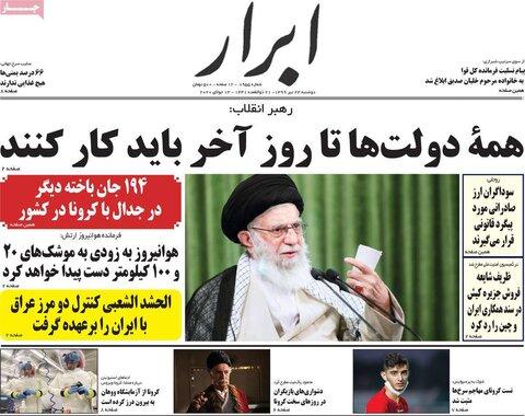 صفحه اول روزنامههای دوشنبه ۲۳ تیر ۹۹