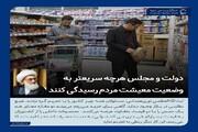 عکس نوشت    دولت و مجلس به وضعیت معیشت مردم رسیدگی کنند