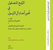 مکتب غفرانمآب(رح) کی ترجماں کتاب الرمح المصقول فی نحور اعداء آل الرسول+ڈاؤنلوڈ