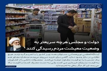 عکس نوشت |  دولت و مجلس به وضعیت معیشت مردم رسیدگی کنند