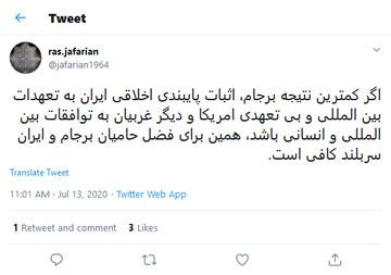 رسول جعفریان: نتیجه برجام، اثبات پایبندی اخلاقی ایران به تعهدات بین المللی است