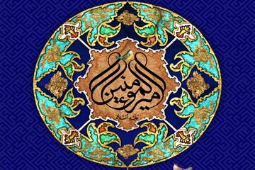 شرق و غرب عالم از فضائل و ویژگیهای امام علی(ع) مملو است
