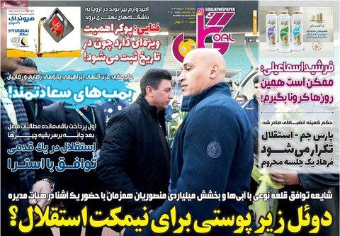 صفحه اول روزنامههای سه شنبه ۲۴ تیر ۹۹