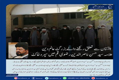 گرافک| بزرگ پاکستانی عالم دین علامہ سید حسن ناصرالدین انتقال کرگئے