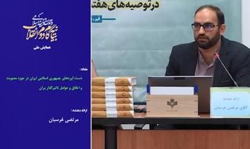فیلم | دستاوردهای جمهوری اسلامی ایران در حوزه معنویت و اخلاق